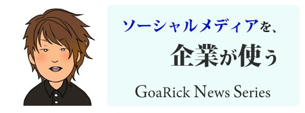 goarickblogimg7