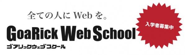 goarickwebschoolindd0511.pdf(1_2ページ)