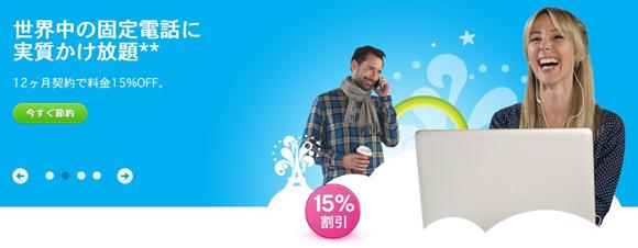 www.skype