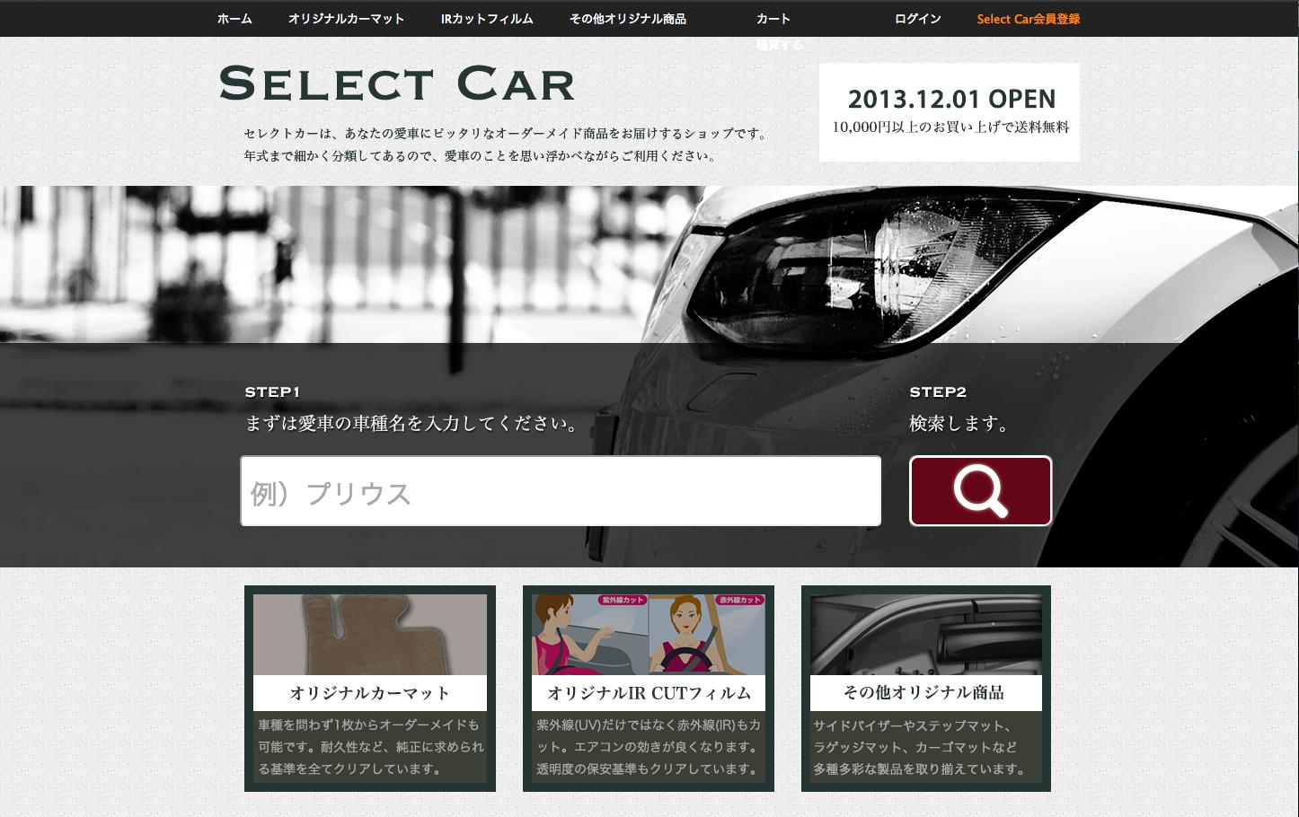 車用品通販Select Car(セレクトカー)